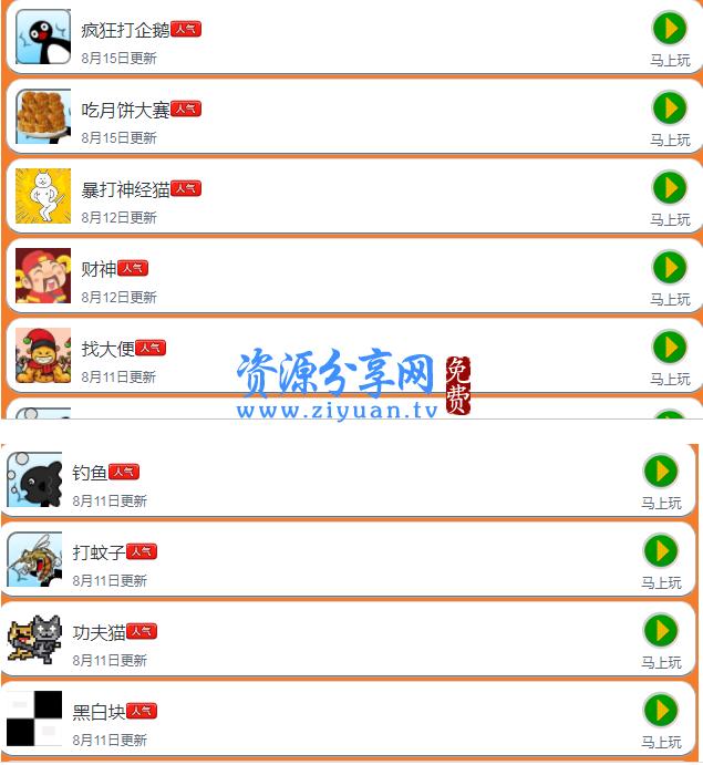 80 套微信游戏源码