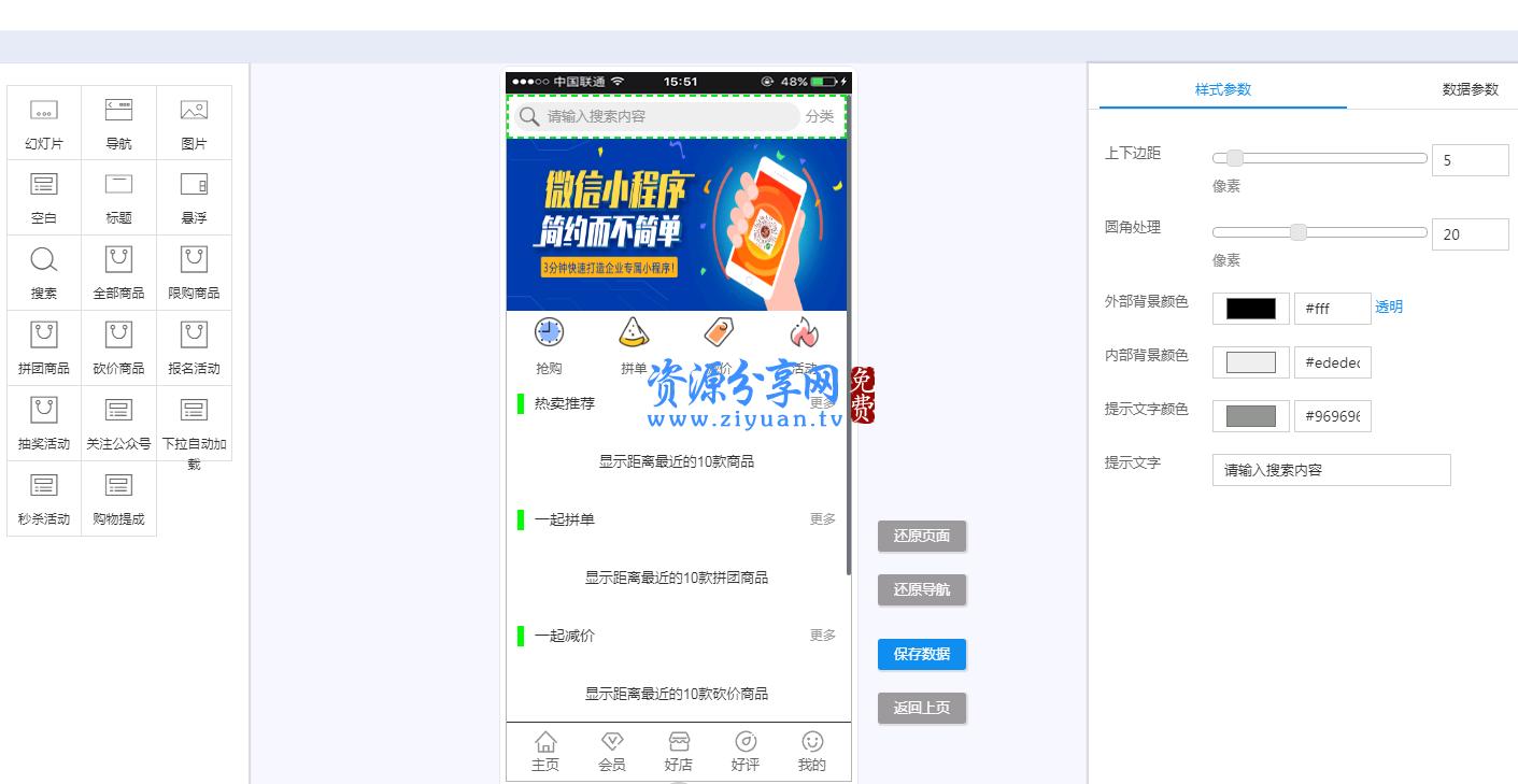 多商家营销活动平台小程序 2.3.3