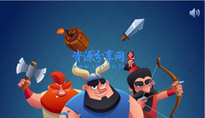 手机 HTML5 小游戏源代码 维京战争