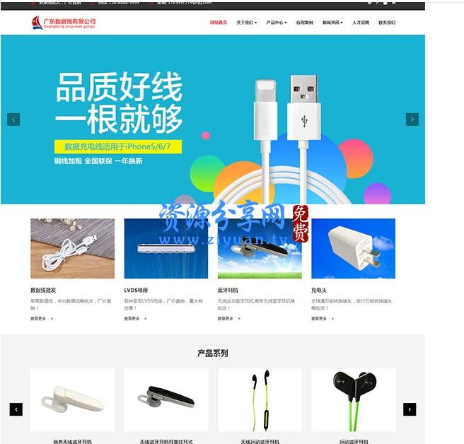 响应式企业 asp.net 网站源码