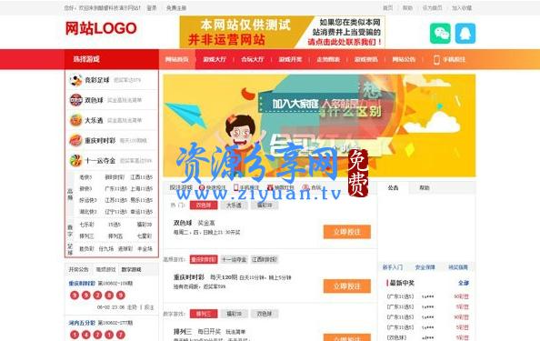 酷睿彩票合买代购网站管理系统