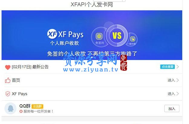 XFAPI 个人发卡网站源码