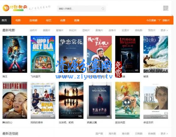 苹果 cmsv10 橙色风格影视网站响应式模板