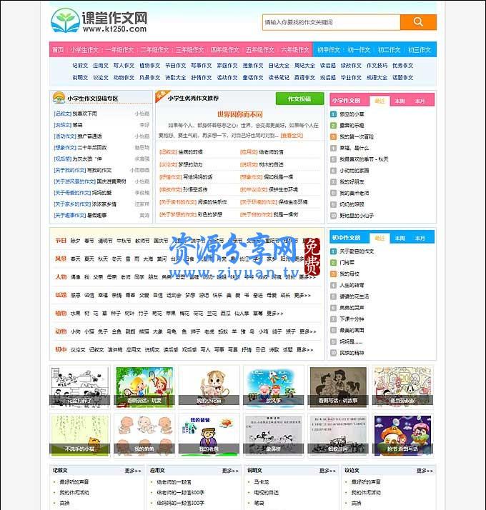 小学生课堂作文网网站源码