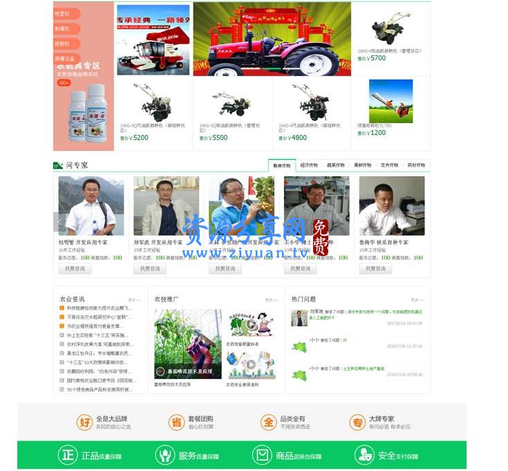 ASP 农业电商门户系统