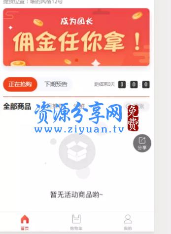 龙兵社区拼团社区团购小程序无限开全功能运营版 8.0.56