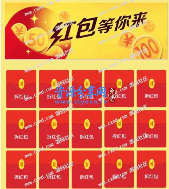 2019 最新版 H5 拼手气红包源码