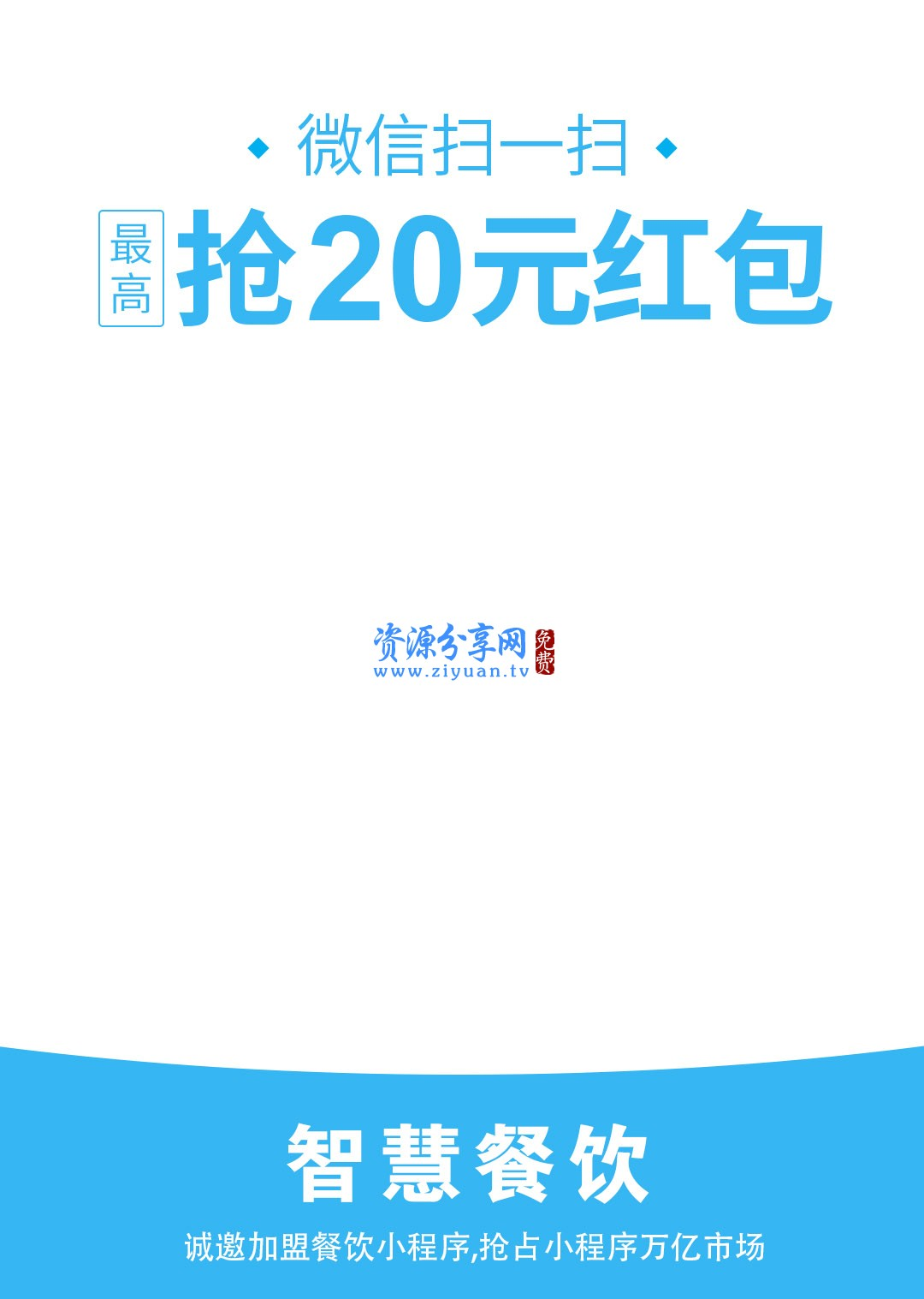 我买单联盟版小程序高级版 5.2.0