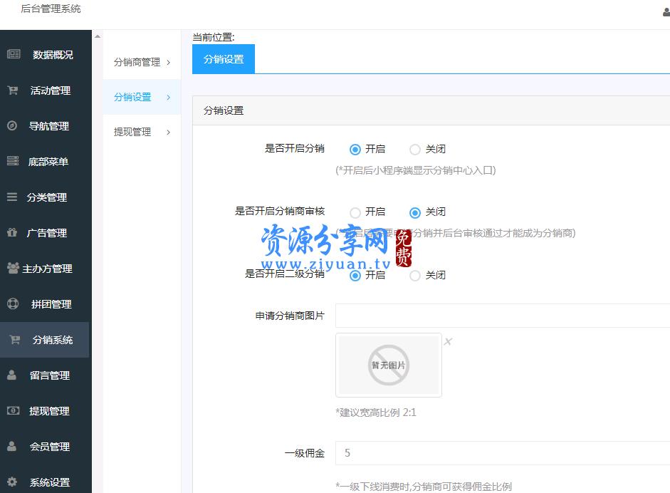 志汇活动报名小程序高级版 5.1.2
