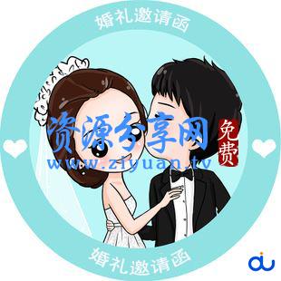 壹度婚礼邀请函小程序 2.1.9