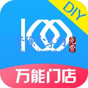 壹佰智慧门店小程序 1.1.33
