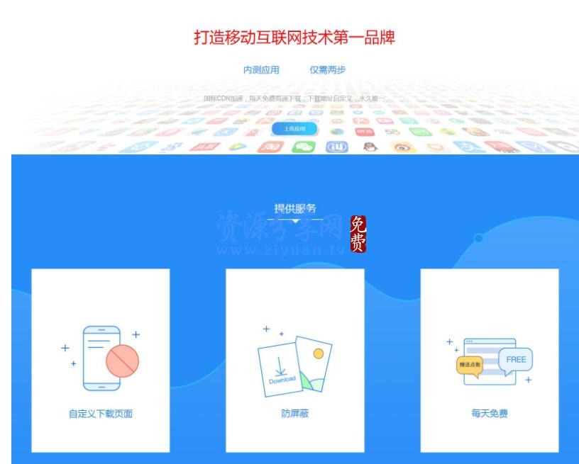 最新美化版分发平台网站源码开源版