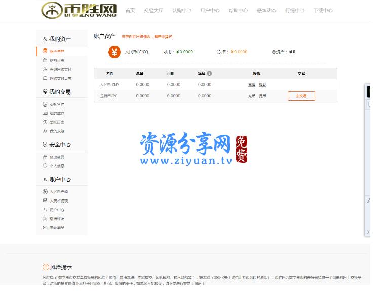 ThinkPHP 币胜网众筹委托虚拟数字交易平台网站源码