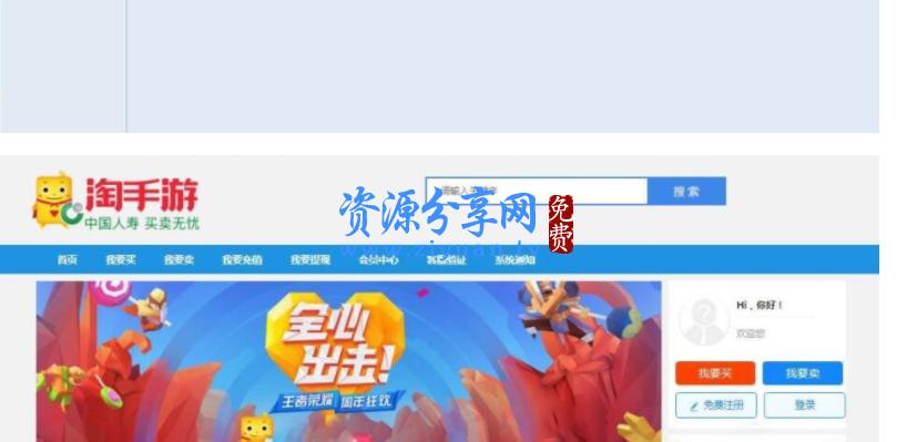 手游游戏账号交易平台友价商城源码