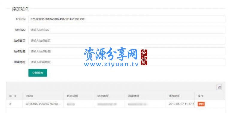 QQ 互联在线分发网站源码 V1.0