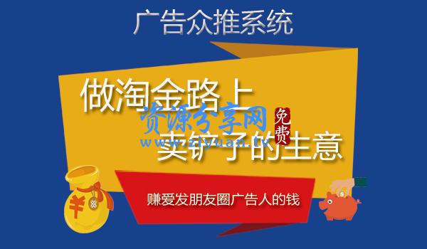 朋友圈广告助手 V2.9.2 推广赚钱