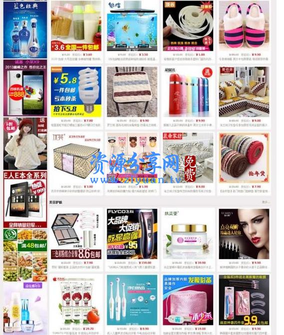 搜客淘宝客 sk-taoke-v7.0-red 专业至尊版网站源码