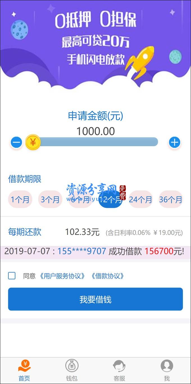 手机网贷平台源码至尊版