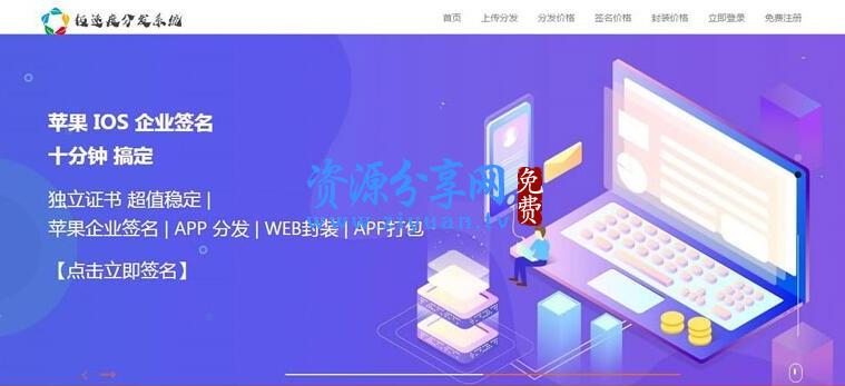 2019 全新 UI-APP 分发体系源码