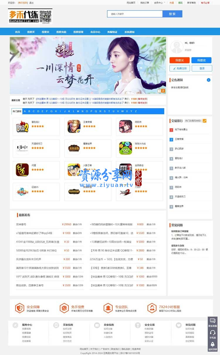 最新友价二开自适应手游交易网源码