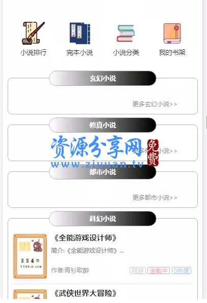 2019 新出粉色烂漫 Thinkphp 响应式自动采集小说站源码