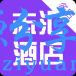 叮咚酒店营销版小程序 8.5.1