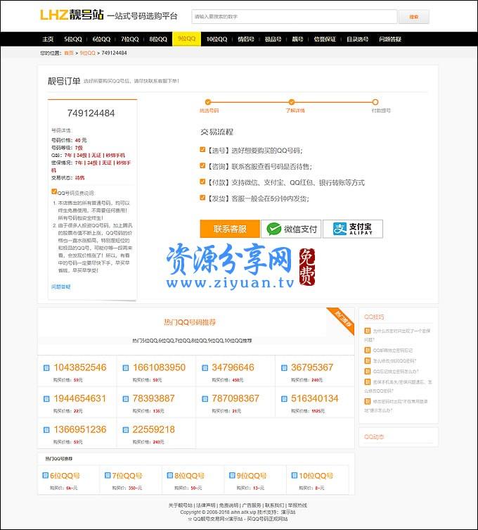 QQ 号码/手机号交易平台