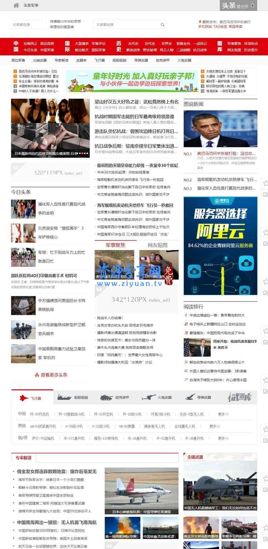 大气新闻博客军事资讯头条网整站源码