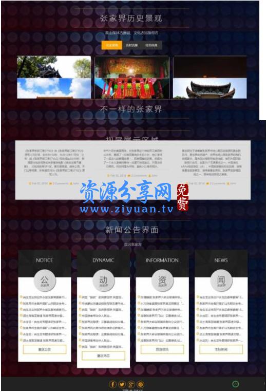 基于 Laravel 框架开发的旅游网站管理系统 PHP 源码
