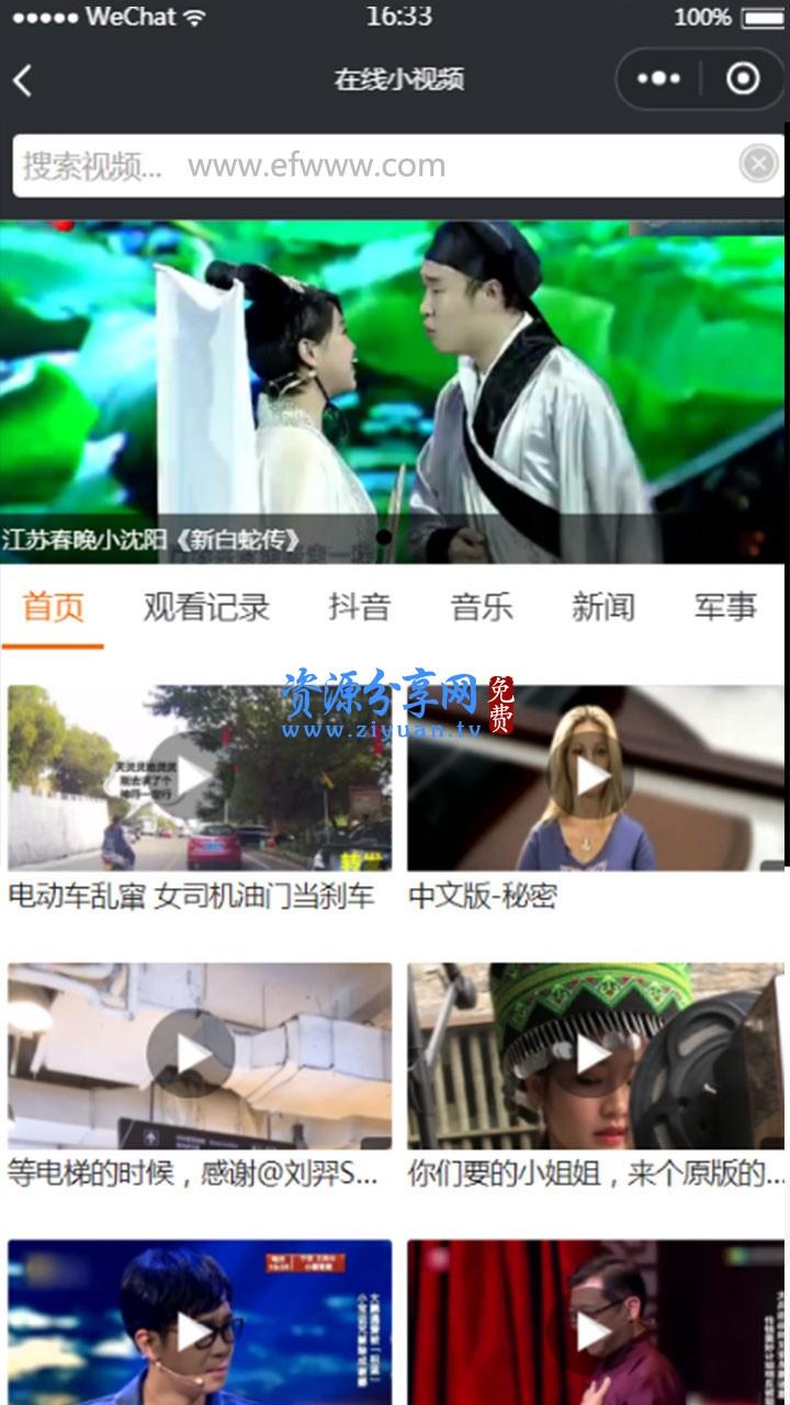 超级抖音腾讯视频小程序 wz_video 3.0.3
