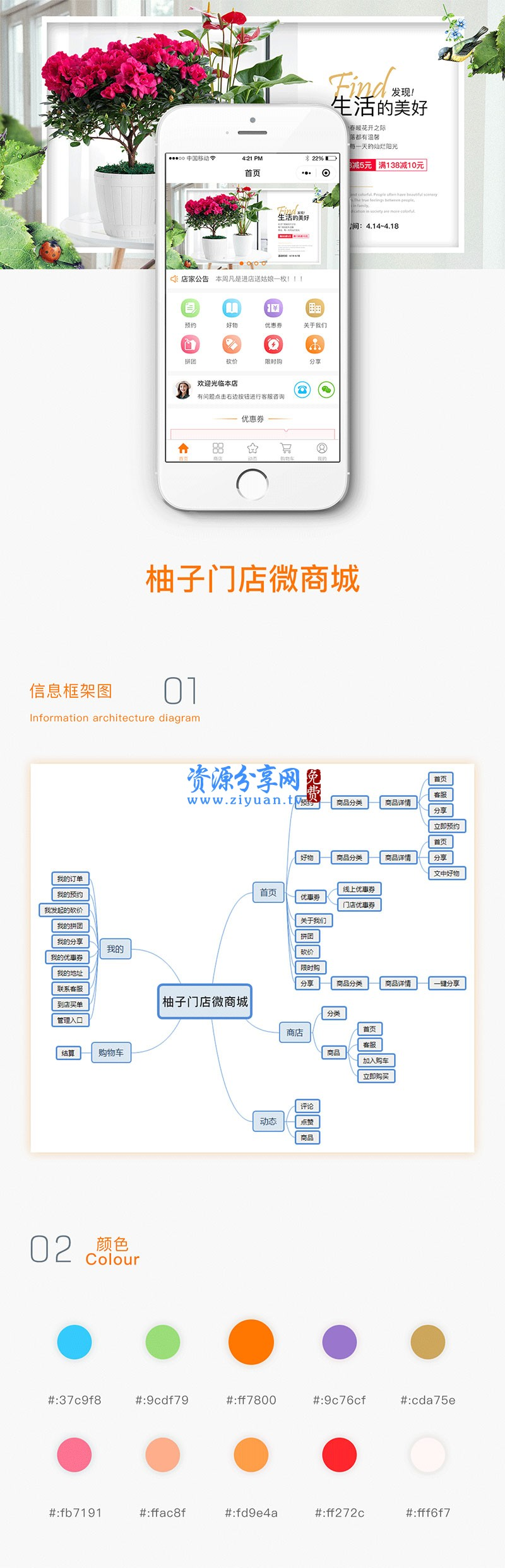 柚子门店微商城小程序 V1.2.2 开源版