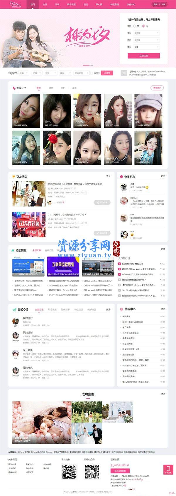 OElove 微信交友网站源码 v5.6