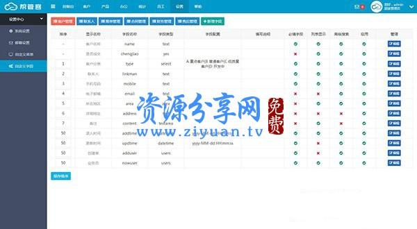 帮管客 CRM 客户管理系统源码 v1.0
