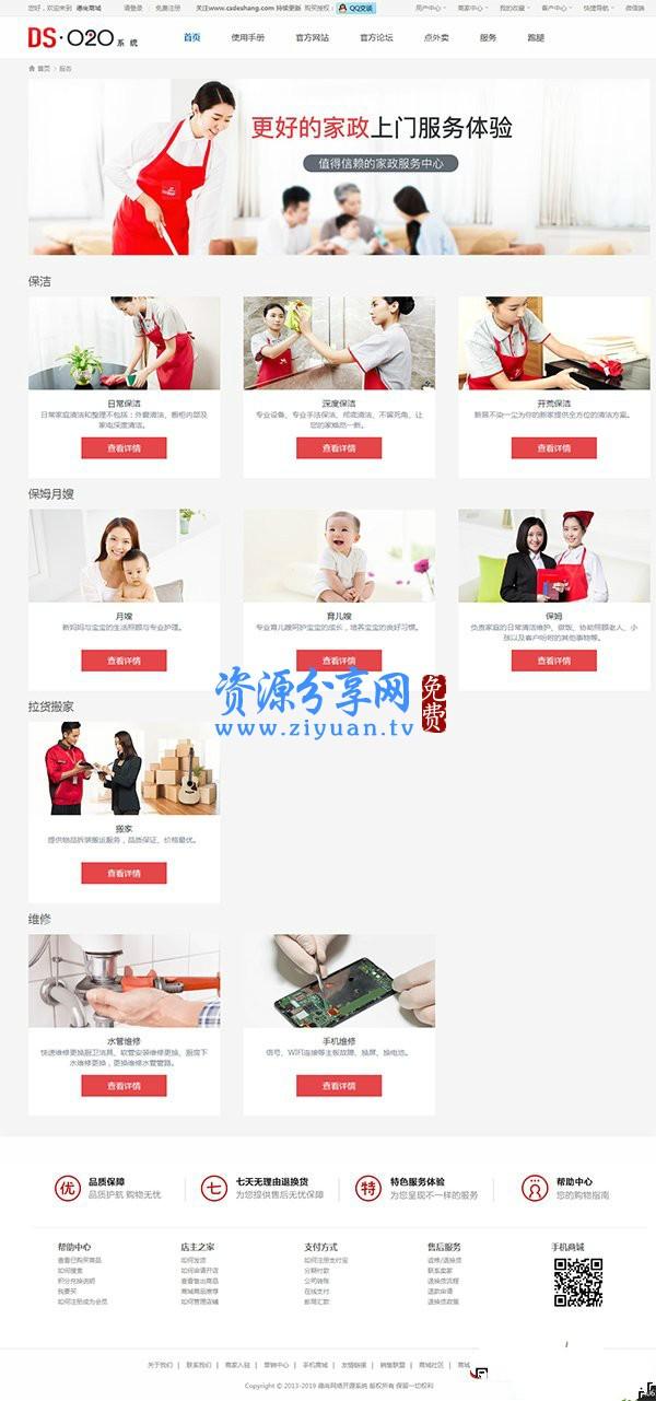 德尚本地商圈网站源码 v3.2.3