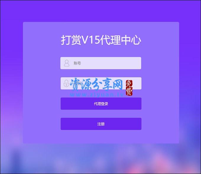 DS 正版视频打赏系统 V15