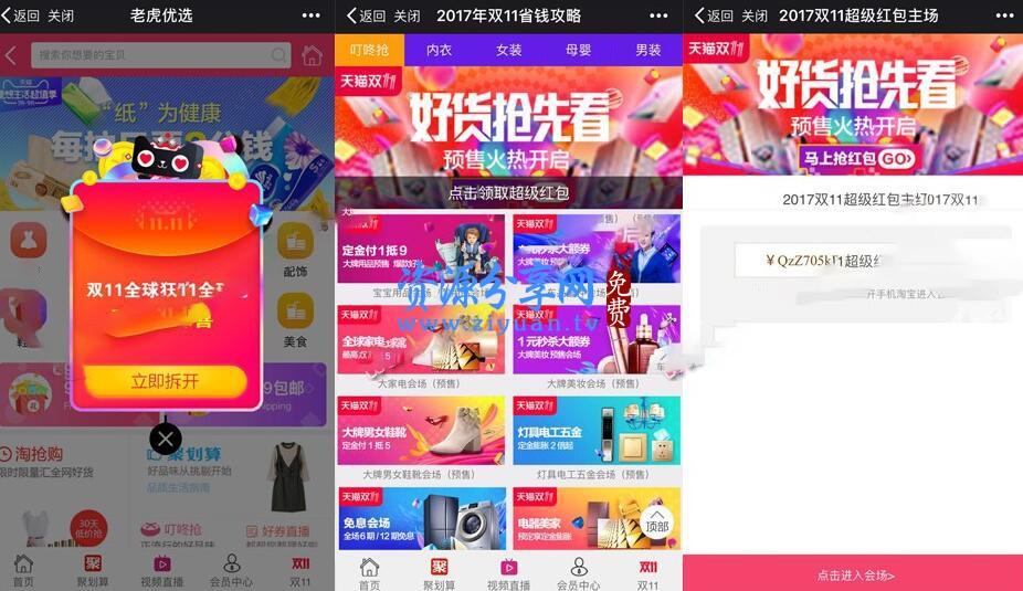 最新老虎微信淘宝客 5.0