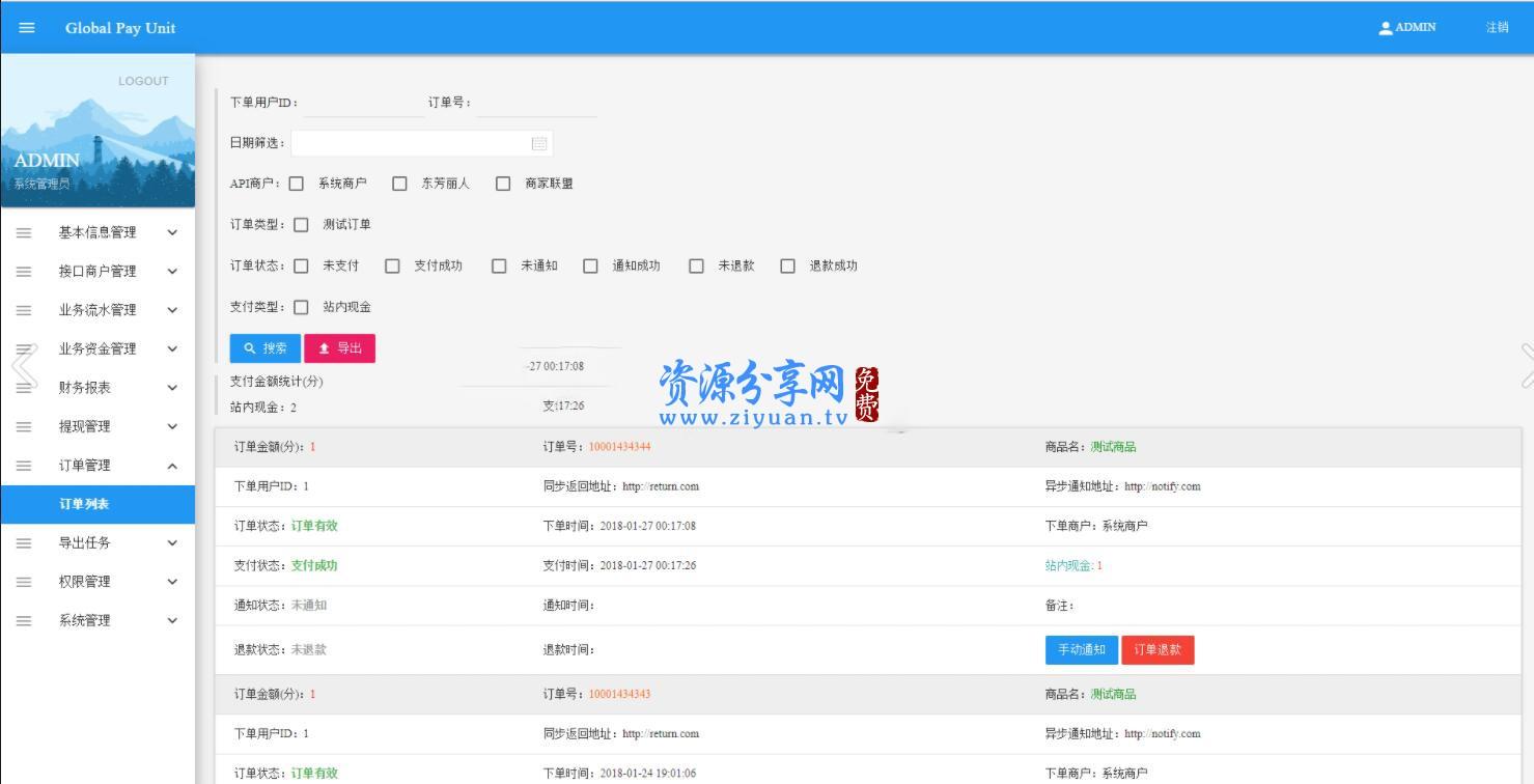电商项目站内虚拟积分与聚合支付源码