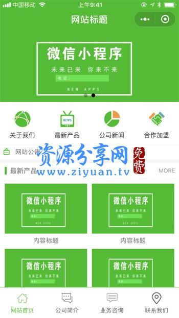 精美多平台官网小程序源码 1.0.9