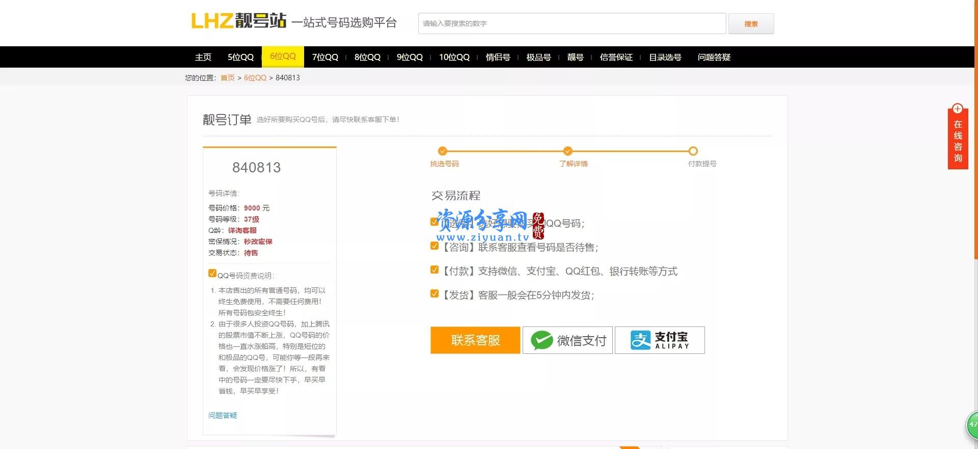 QQ 靓号、QQ 短号码、交易平台程序