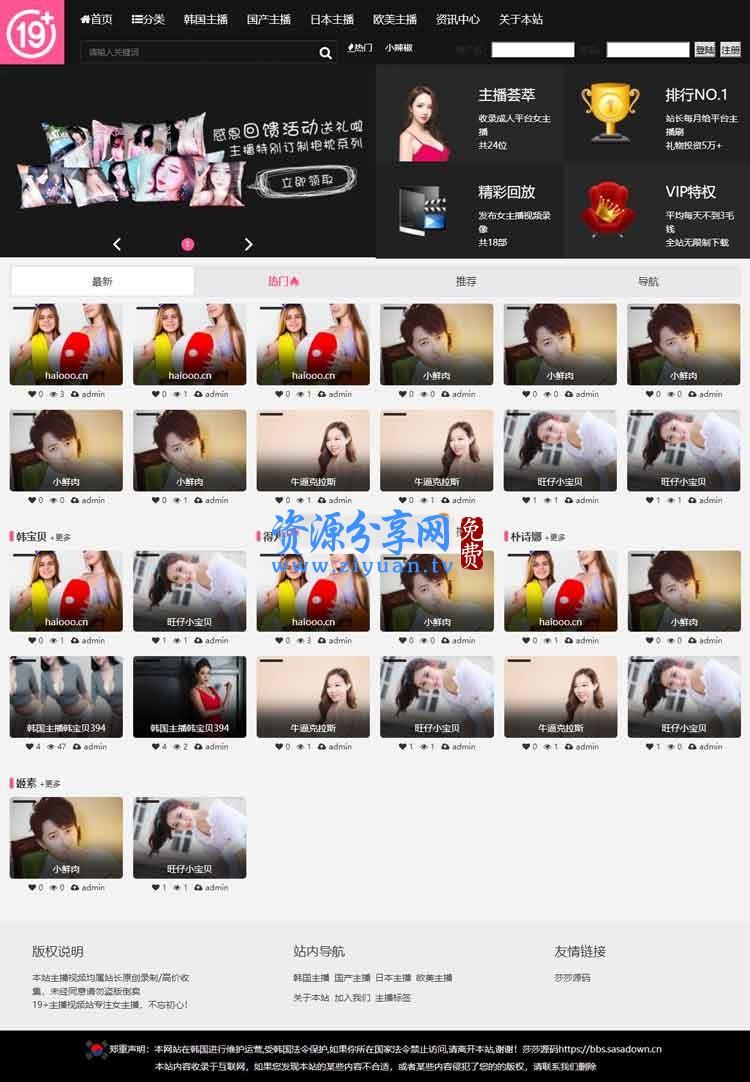 韩国女主播视频网站