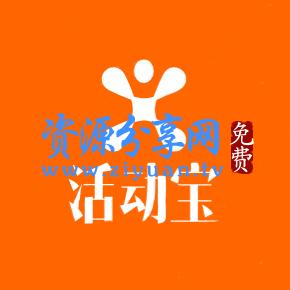 活动宝 V1.4.3