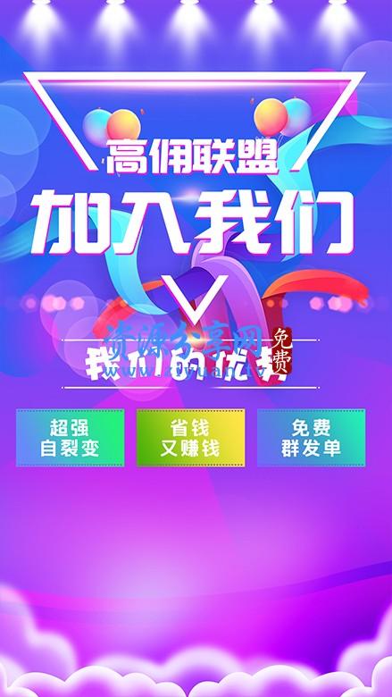 拼多多客京东客蘑菇街小程序源码 9.5.2