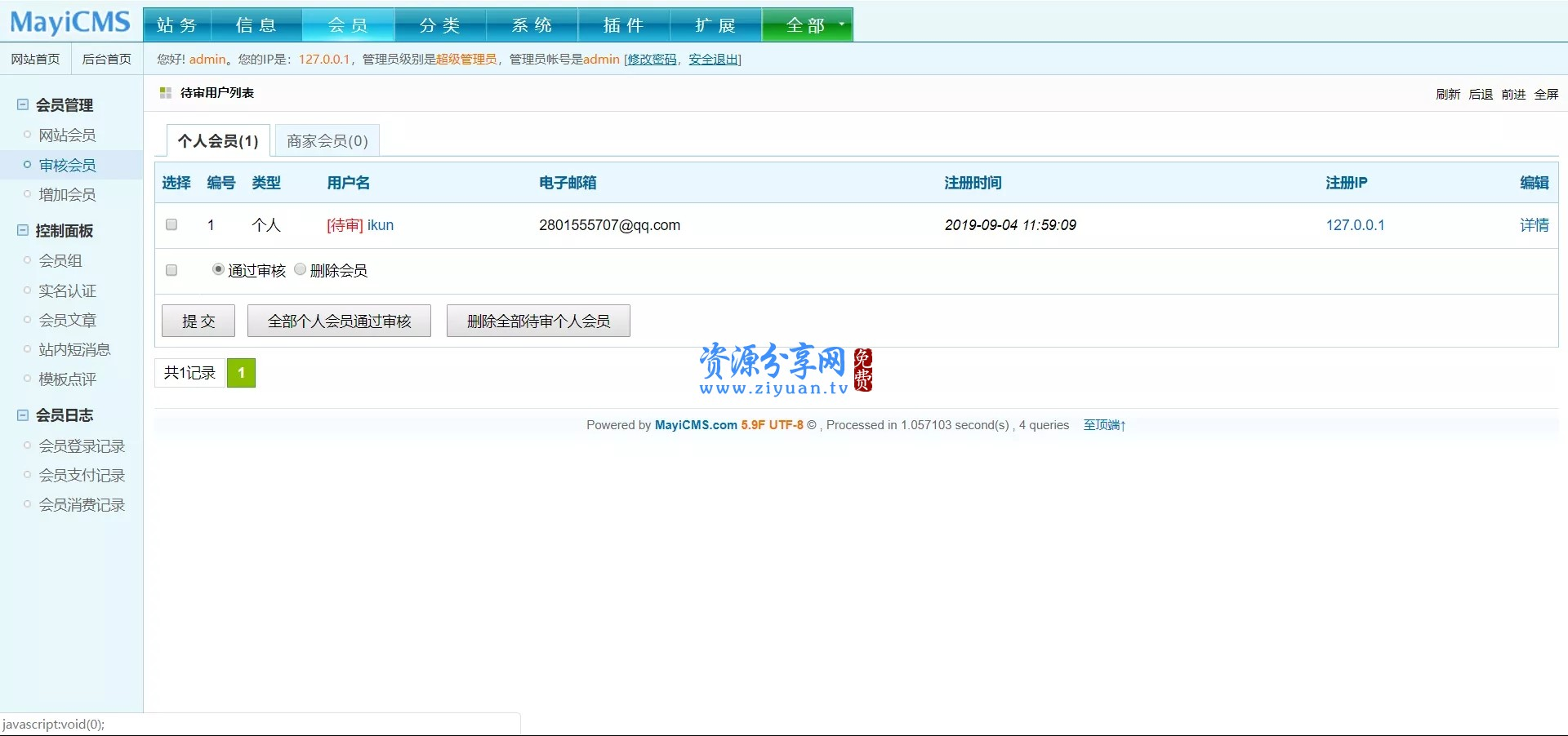 MayiCMS 分类信息系统优化版 v5.9