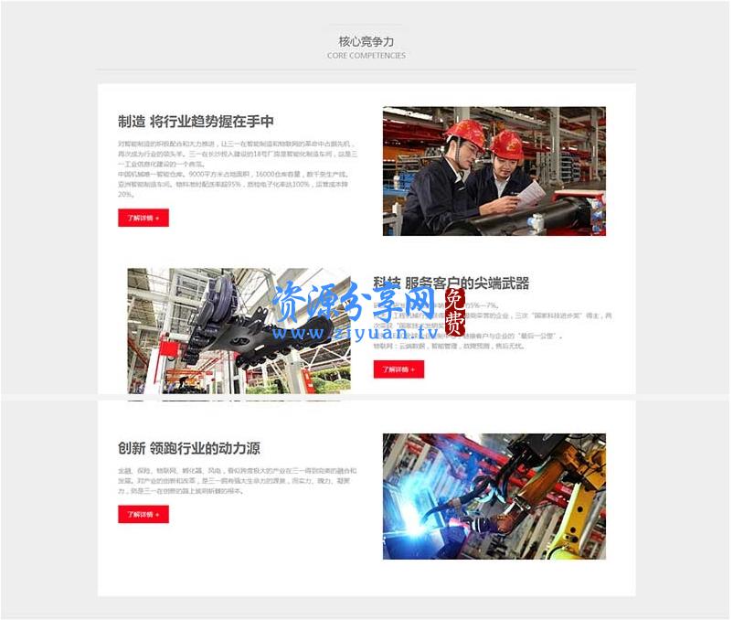 HTML5 响应式红灰色重工机械类织梦模板