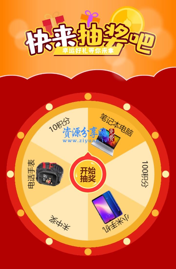 中国派转盘抽奖 V1.0.0