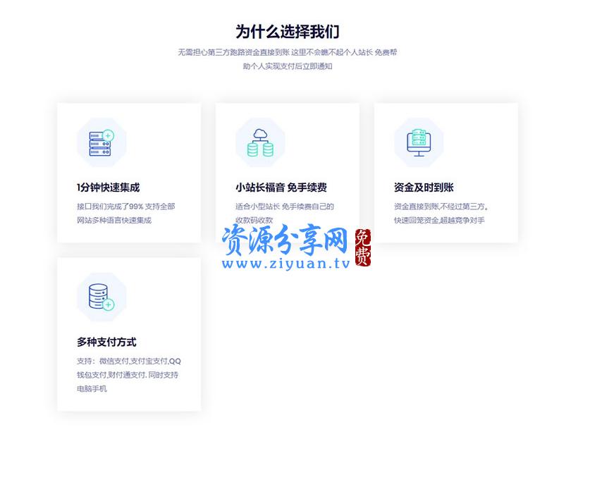 PHP 未来码支付 V1.3 网站源码 开源版