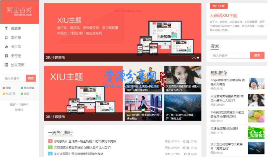 WordPress 主题 阿里百秀 XIU v7.0 秀主题