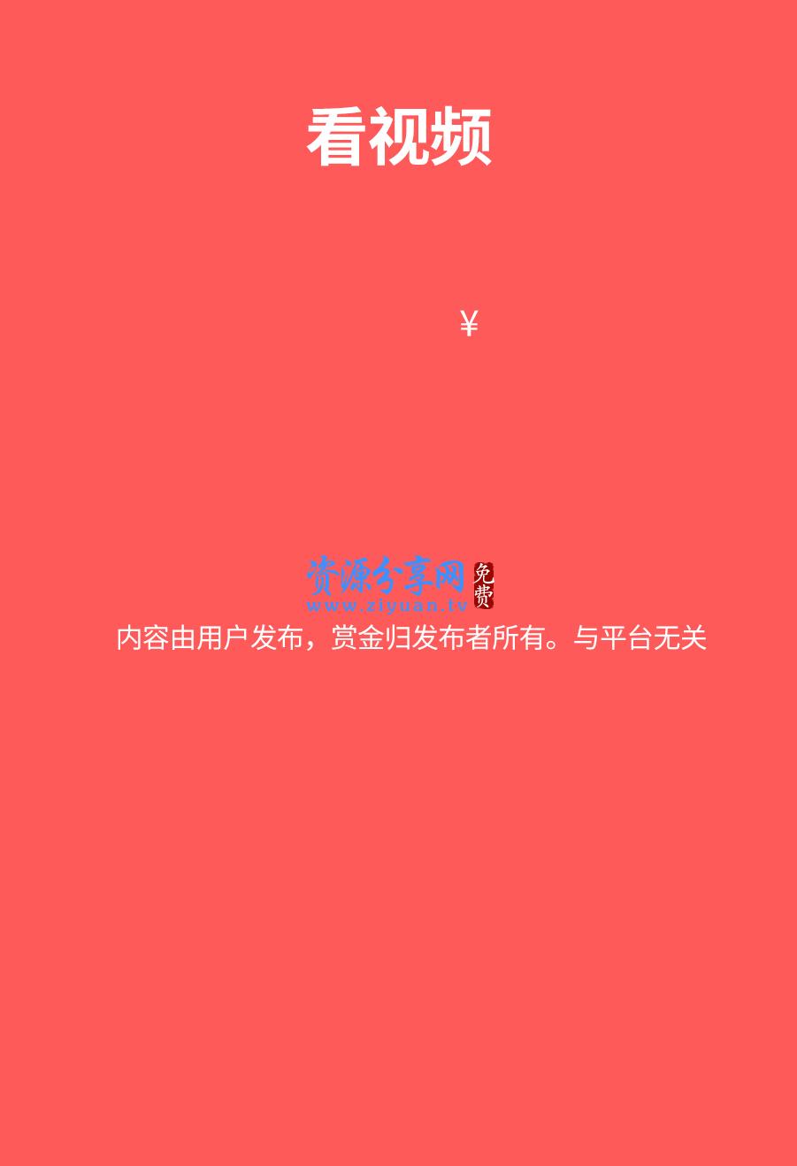 诺诺二开视频打赏源码