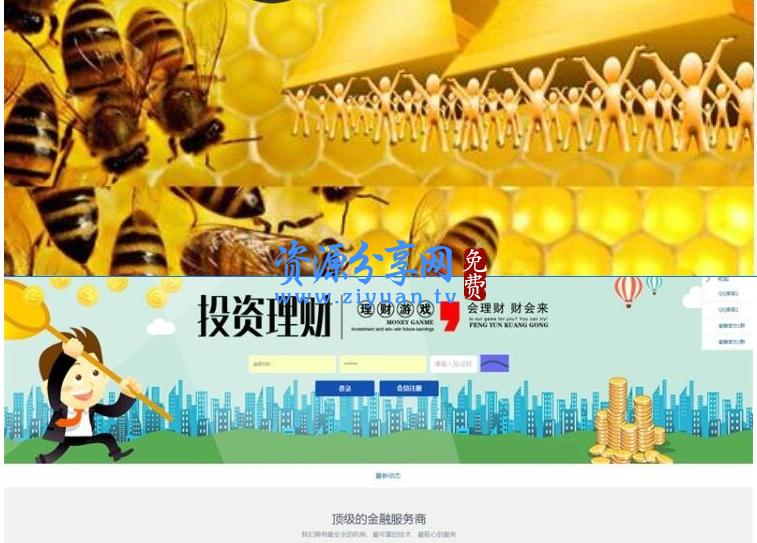最新虚拟货币蜜蜂矿工挖矿源码投资理财网站源码