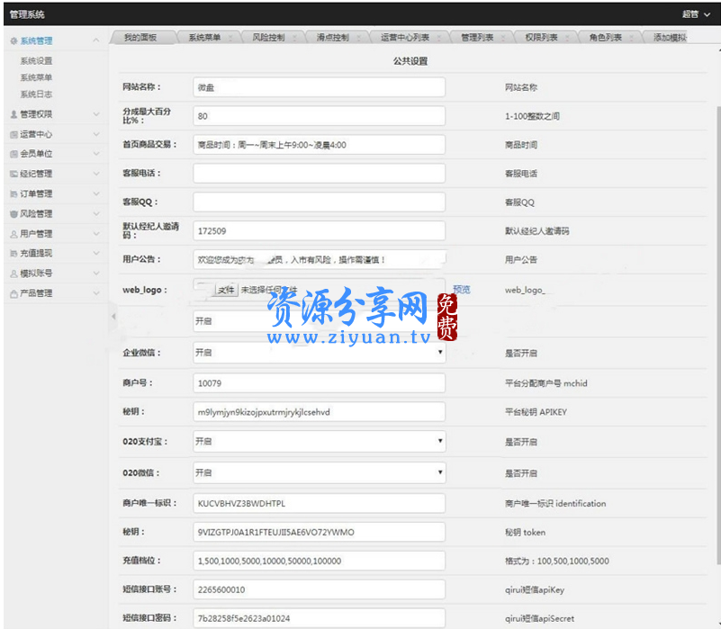 最新 YII 二次开发微交易微盘微期货点位盘系统源码
